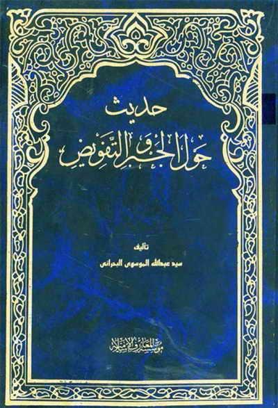 حديث حول الجبر و التفويض - السيد عبد الله السيد حسن السيد هاشم الموسوي البحراني