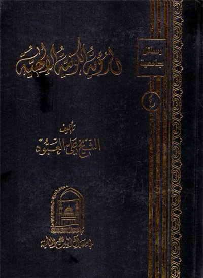 الرّؤیة الکونیّة الإلهیّة (الدّوافع و المناهج) - الشيخ علي العبود