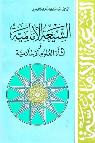 الشیعة الإمامیة و نشأة العلوم الإسلامیة - الدكتور علاء الدين سيّد أمير محمد القزويني