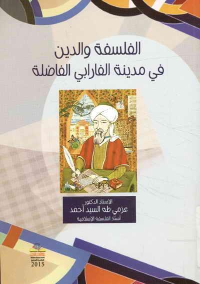 الفلسفة و الدين في مدينة الفارابي الفاضلة - الدكتور عزمي طه السيد أحمد