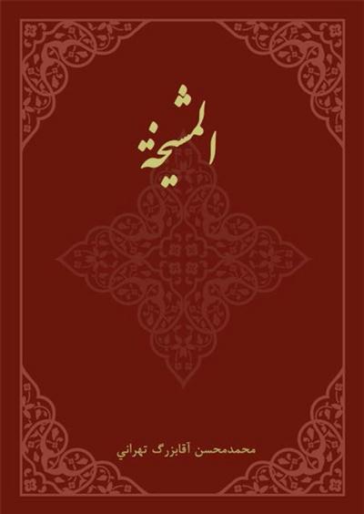 المشیخة أو الإسناد المصفى إلى آل المصطفى - الشيخ محمد محسن آغا بزرك الطهراني