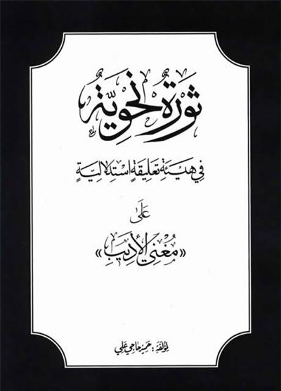 ثورة نحوية في هيئة تعليقة إستدلالية علی مغني الأديب - حمبد حاجي علي