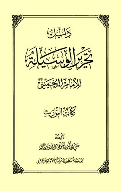 دلیل تحریر الوسیلة (كتاب المواريث) - الشيخ علي أكبر السيفي المازندراني