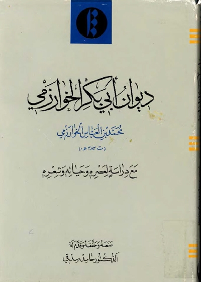 ديوان أبي بكر الخوارزمي (محمد بن العبّاس) - تحقيق الدكتور حامد صدقي