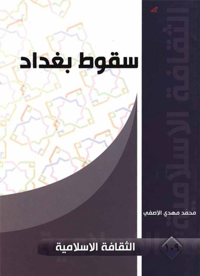 سقوط بغداد - الشيخ محمد مهدي الآصفي