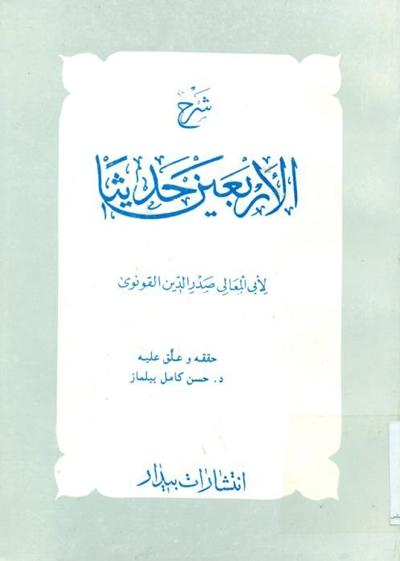 شرح الأربعین حدیثاً (تحقيق حسن کامل ییلماز) - صدر الدين القونوي