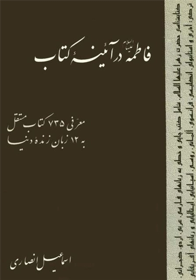 فاطمه عليها السلام در آئينه کتاب - اسماعیل انصاری زنجانی خوئینی