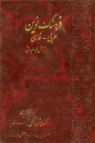 فرهنگ نوین عربی - فارسی ( ترجمة القاموس العصري) - الياس أنطون الياس