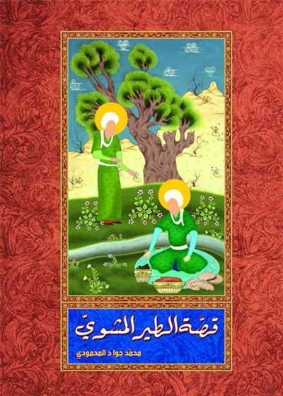 قصّة الطّیر المشويّ - محمد جواد المحمودي