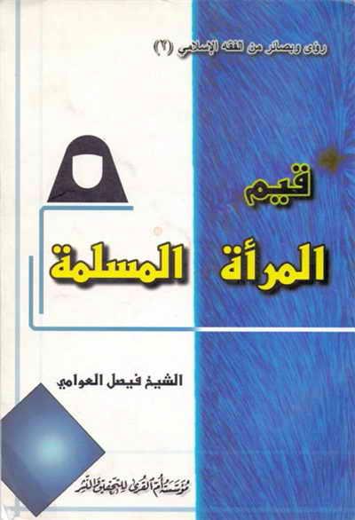 قیم المرأة المسلمة - الشيخ فيصل العوامي