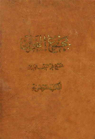 مجمع البحرین (تحقيق السيد أحمد الحسيني) - الشيخ فخر الدين الطريحي - 3 مجلدات