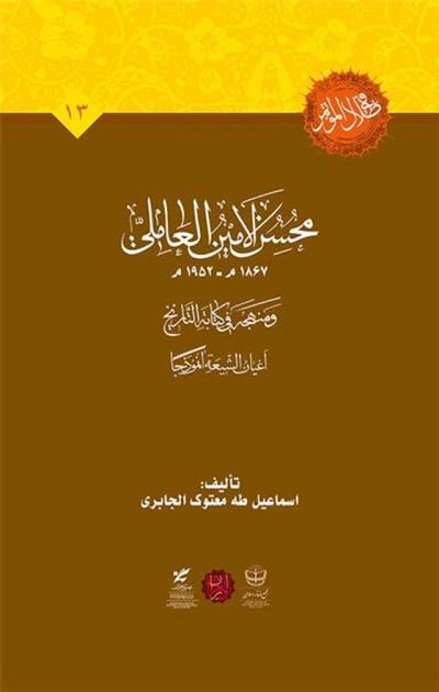 محسن الأمین العاملي (1867م - 1952م) و منهجه في کتابة التاریخ, أعیان الشیعة أنموذجاً - إسماعيل طه معتوك الجابري