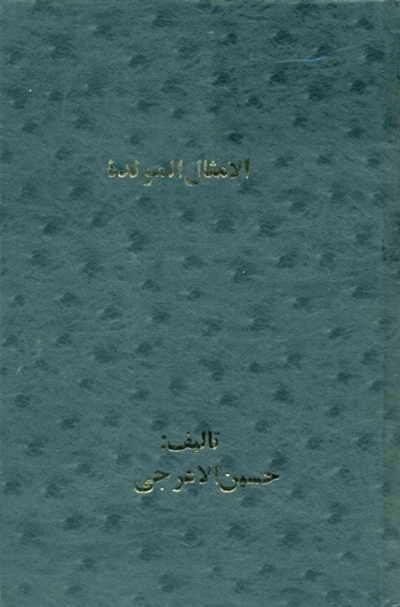 الأمثال المولَّدة (تحقيق حسين الأعرجي) - ابي بكر محمد بن عبّاس الخوارزمي