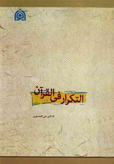 التکرار في القرآن - الدكتور علي الغضنفري