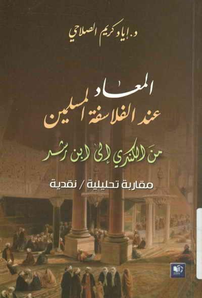 المعاد عند الفلاسفة المسلمين, من الكندي إلى إبن رشد - الدكتور إياد كريم الصلاحي