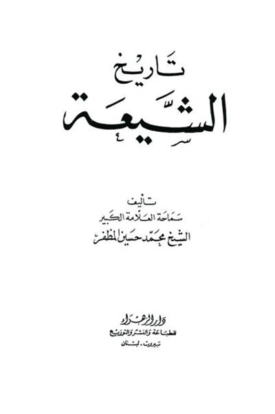 تاريخ الشّيعة - الشيخ محمد حسين المظفّر
