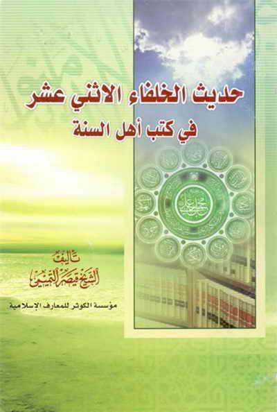 حدیث الخلفاء الإثني عشر في کتب أهل السنّة - الشيخ قيصر التميمي