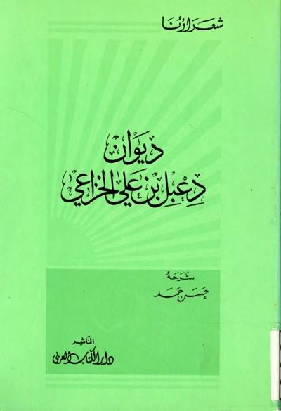 ديوان دعبل بن علي الخزاعي (شرح حسن حمد) - دار الكتاب العربي