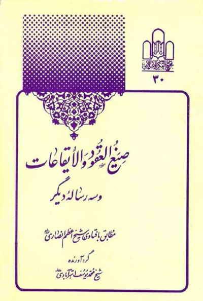 صیغ العقود و الإیقاعات (فارسي) - الشيخ محمد يوسف استرآبادى