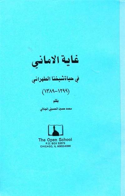 غایة الأماني في حیاة شیخنا الطهراني - السيد محمد حسين الحسيني الجلالي