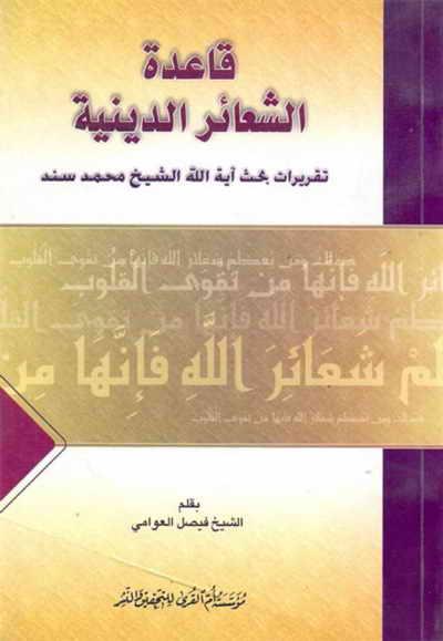 قاعدة الشعائر الدینیة (أبحاث الشيخ محمد السند البحراني) - الشيخ فيصل العوامي