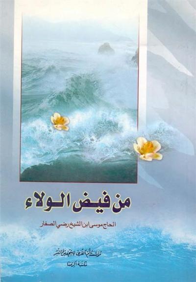 من فیض الولاء - الحاج موسى إبن الشيخ رضي الصفّار