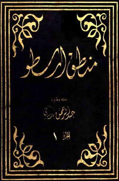 منطق أرسطو - تحقيق الدكتور عبد الرحمن بدوي (نسختين)