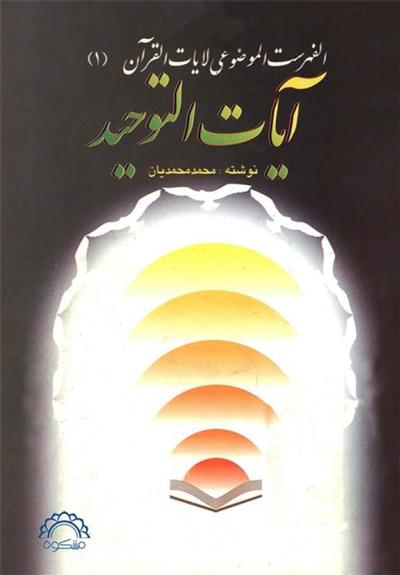 الفهرست الموضوعي لآیات القرآن - محمد محمديان - 3 مجلدات