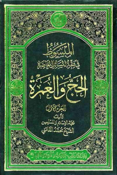 المبسوط في فقه المسائل المعاصرة (الحجّ و العمرة) - الشيخ محمد القائني - مجلدين