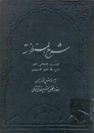 درر الفوائد (تعليقة على شرح المنظومة لـلسبزواري) - الشيخ محمد تقي الآملي - مجلدين