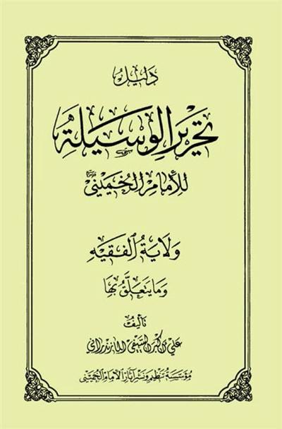 دلیل تحریر الوسیلة (ولایة الفقیه و ما یتعلق بها) - الشيخ علي أكبر السيفي المازندراني