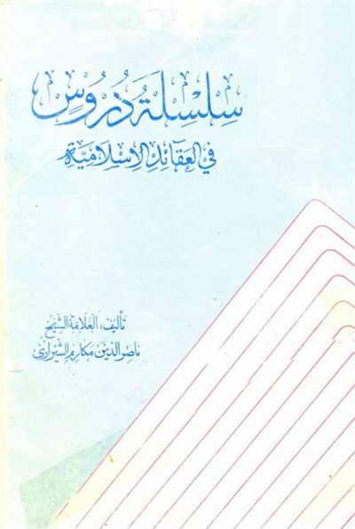 سلسلة دروس في العقائد الإسلامية - الشيخ ناصر مكارم الشيرازي