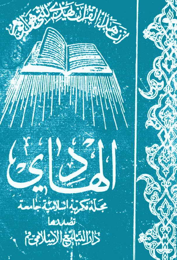 مجلة الهادي - أعداد السنة الثالثة