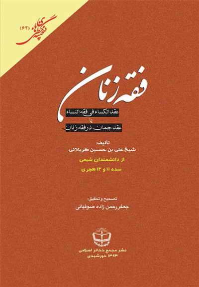 عقد الکساء في فقه النساء (فارسى) - الشيخ علي بن حسين كربلائى كرمانى