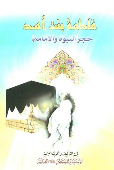 فاطمة بنت أسد (ع) حِجر النبوّة و الإمامة - مؤسسة السبطين (ع) العالمية