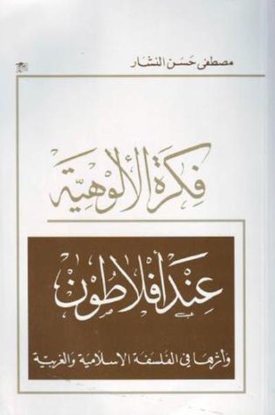 فكرة الألوهية عند أفلاطون و أثرها في الفلسفة الإسلامية و الغربية - الدكتور مصطفى النشار