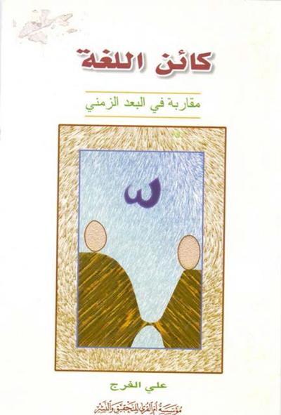 کائن اللّغة, مقاربة في البعد الزماني - علي الفرج