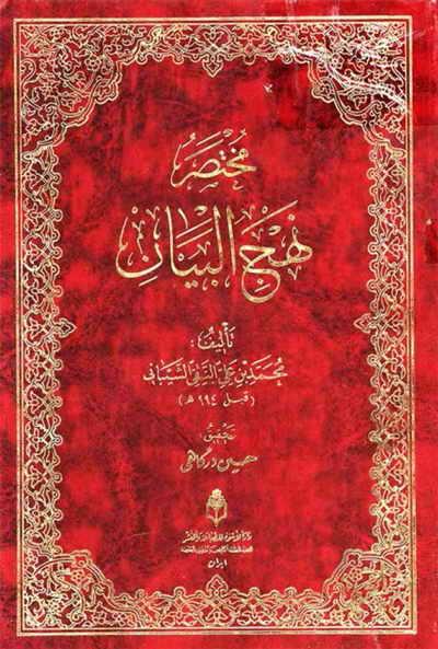 مختصر نهج البیان (تحقيق  حسین درگاهی) - محمد بن علي النقي الشيباني