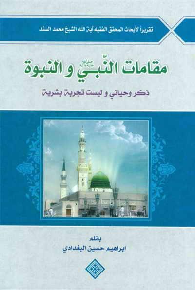 مقامات النبيّ و النبوّة (أبحاث الشيخ محمد السند البحراني) - إبراهيم حسين البغدادي