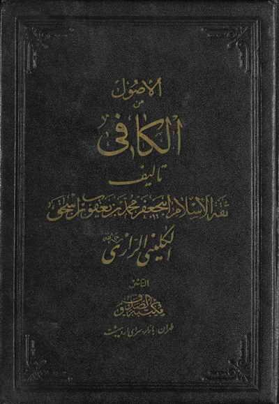 الكافي - (دار الكتب الإسلامية) - أبي جعفر محمد بن يعقوب الكليني - 8 مجلدات