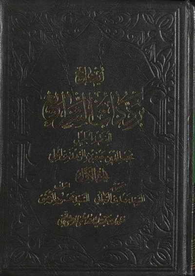 إيضاح ترددات الشرائع (تحقيق السيد مهدي الرجائي) - نجم الدين جعفر بن الزهدري الحلّي