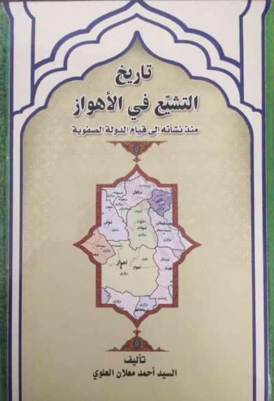 تاريخ التشيّع في الأهواز, منذ نشأته إلى قيام الدولة الصفويّة - السيد أحمد معلان العلوي