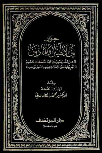 حوار بین الإلهییّن و المادّیین (دار المرتضى) - الدكتور الشيخ محمد الصادقي