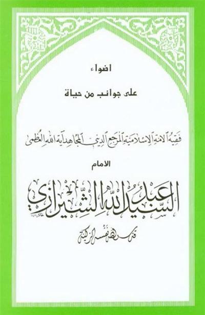 أضواء علی جوانب من حياة الإمام السيد عبد الله الشيرازي - مؤسسة أمير المؤمنين (ع)
