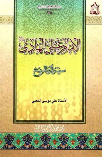الإمام علي الهادي (ع) سيرة و تاريخ - علي موسى الكعبي