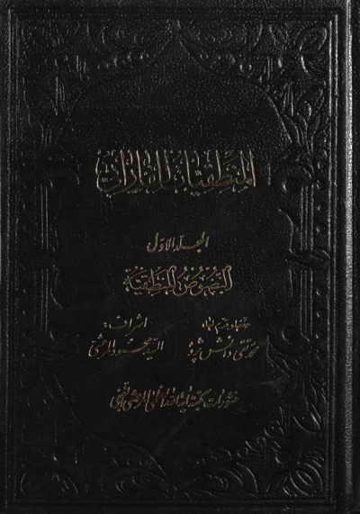 المنطقيّات للفارابي - (تحقيق محمدتقی دانش پژوه) - 3 مجلدات