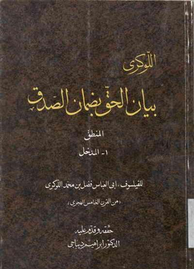 بيان الحقّ بضمان الصدق «العلم الإلهي» (تحقيق الدكتور السيد إبراهيم الديباجي) - أبو العبّاس فضل بن محمد اللّوكري