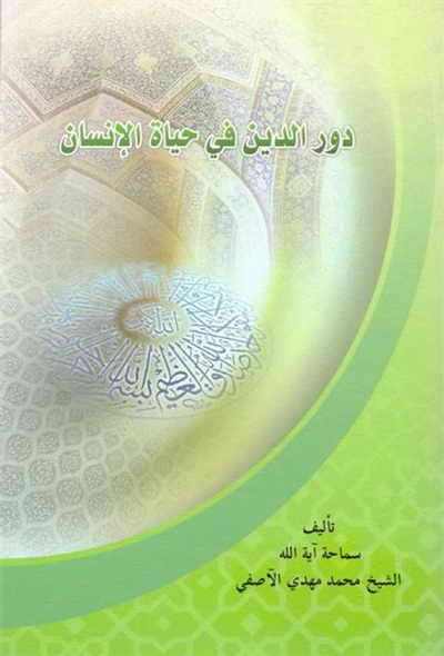 دور الدّین في حیاة الإنسان - الشيخ محمد مهدي الآصفي
