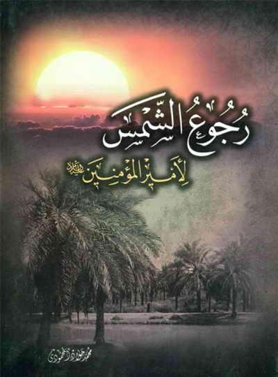 رجوع الشّمس لأمير المؤمنين (ع) - محمد جواد المحمودي