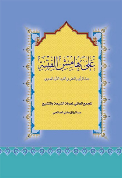 علی هامش الفتنة, جدل الرأي و النّص في القرن الأوّل الهجري - عبد الرزّاق هادي الصالحي